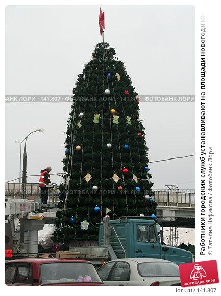 Работники городских служб устанавливают на площади новогоднюю ёлку, фото № 141807, снято 5 декабря 2007 г. (c) Татьяна Нафикова / Фотобанк Лори