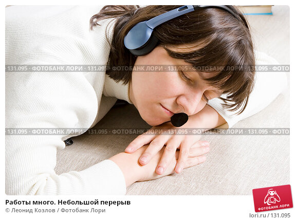 Работы много. Небольшой перерыв, фото № 131095, снято 26 октября 2016 г. (c) Леонид Козлов / Фотобанк Лори