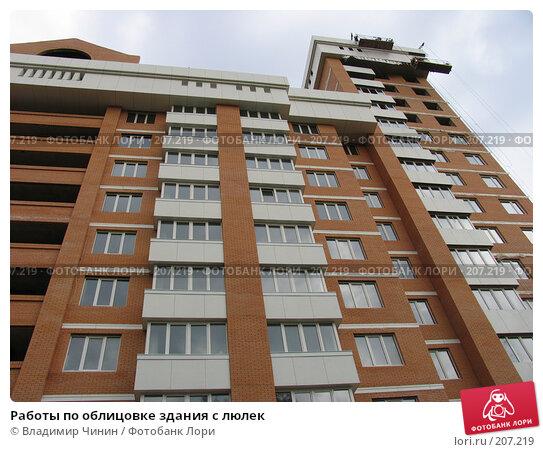 Работы по облицовке здания с люлек, эксклюзивное фото № 207219, снято 8 июня 2005 г. (c) Владимир Чинин / Фотобанк Лори