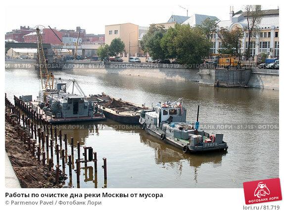 Работы по очистке дна реки Москвы от мусора, фото № 81719, снято 23 августа 2007 г. (c) Parmenov Pavel / Фотобанк Лори