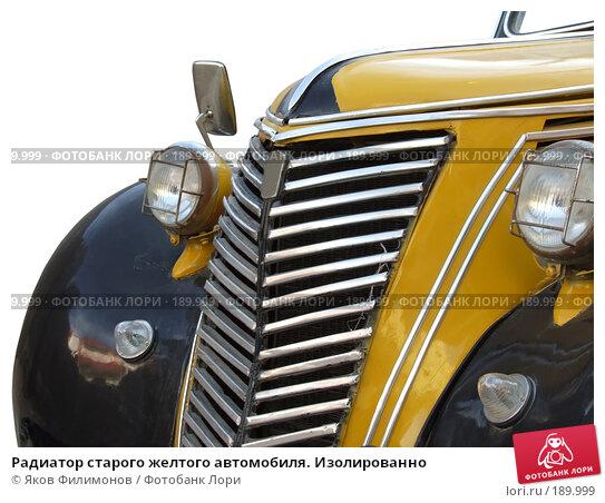 Радиатор старого желтого автомобиля. Изолированно, фото № 189999, снято 19 января 2008 г. (c) Яков Филимонов / Фотобанк Лори