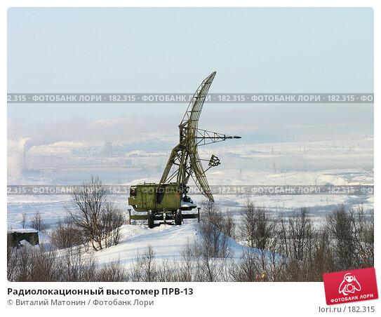 Радиолокационный высотомер ПРВ-13, фото № 182315, снято 15 марта 2005 г. (c) Виталий Матонин / Фотобанк Лори