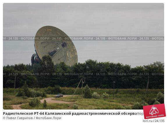 Купить «Радиотелескоп РТ-64 Калязинской радиоастрономической обсерватории АКЦ ФИАН на базе антенны ТНА-1500 ОКБ МЭИ», фото № 24135, снято 28 июля 2006 г. (c) Павел Гаврилов / Фотобанк Лори
