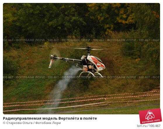 Радиоуправляемая модель Вертолёта в полёте, фото № 100467, снято 22 сентября 2007 г. (c) Старкова Ольга / Фотобанк Лори