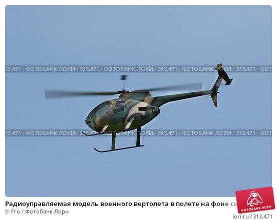 Купить «Радиоуправляемая модель военного вертолета в полете на фоне синего неба», фото № 313471, снято 31 мая 2008 г. (c) Fro / Фотобанк Лори