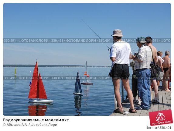 Радиоуправляемые модели яхт, фото № 330491, снято 21 июня 2008 г. (c) Абышев А.А. / Фотобанк Лори