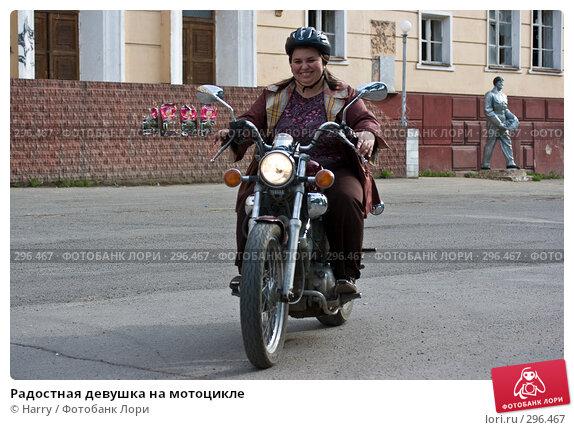 Радостная девушка на мотоцикле, фото № 296467, снято 22 мая 2008 г. (c) Harry / Фотобанк Лори
