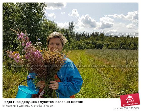 Купить «Радостная девушка с букетом полевых цветов», фото № 32395599, снято 20 июля 2019 г. (c) Максим Гулячик / Фотобанк Лори