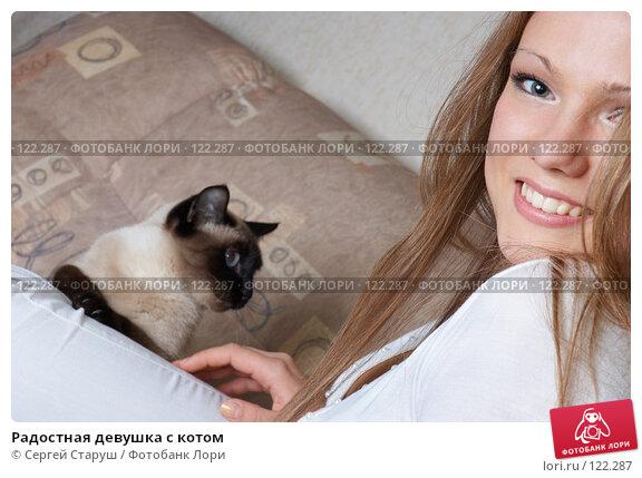 Радостная девушка с котом, фото № 122287, снято 29 октября 2006 г. (c) Сергей Старуш / Фотобанк Лори