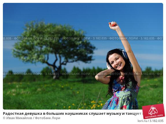 Девушка с большими танцует фото 219-880