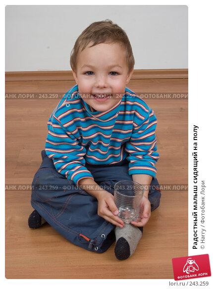 Купить «Радостный малыш сидящий на полу», фото № 243259, снято 19 апреля 2018 г. (c) Harry / Фотобанк Лори