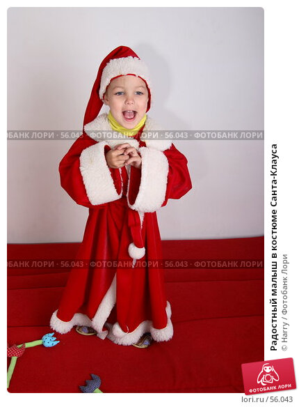 Радостный малыш в костюме Санта-Клауса, фото № 56043, снято 4 июня 2007 г. (c) Harry / Фотобанк Лори