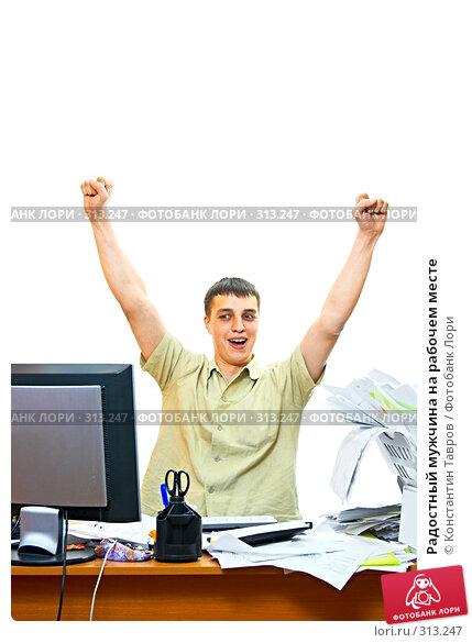 Радостный мужчина на рабочем месте, фото № 313247, снято 22 мая 2008 г. (c) Константин Тавров / Фотобанк Лори