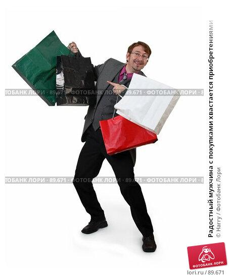 Купить «Радостный мужчина с покупками хвастается приобретениями», фото № 89671, снято 21 июня 2007 г. (c) Harry / Фотобанк Лори