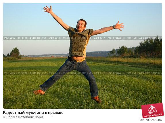 Радостный мужчина в прыжке, фото № 243487, снято 15 июля 2007 г. (c) Harry / Фотобанк Лори