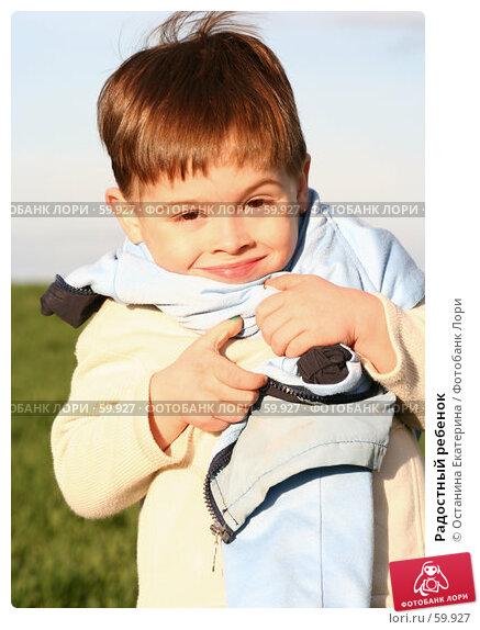 Радостный ребенок, фото № 59927, снято 15 мая 2007 г. (c) Останина Екатерина / Фотобанк Лори