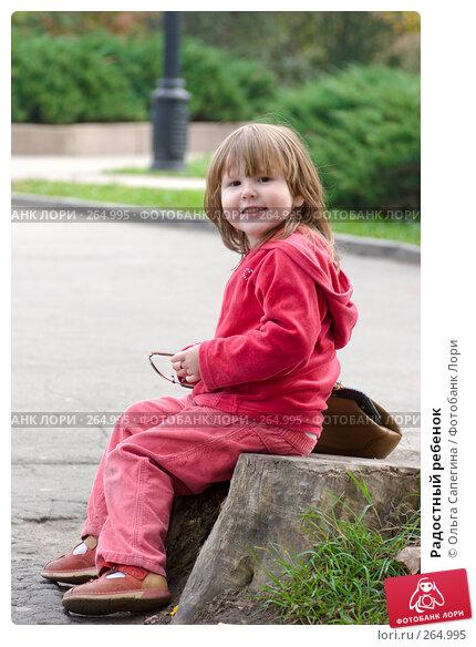 Радостный ребенок, фото № 264995, снято 2 октября 2007 г. (c) Ольга Сапегина / Фотобанк Лори