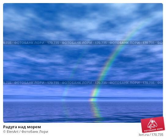 Радуга над морем, иллюстрация № 170735 (c) ElenArt / Фотобанк Лори