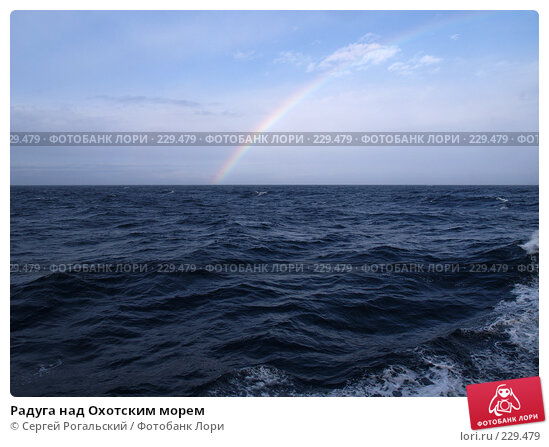 Купить «Радуга над Охотским морем», фото № 229479, снято 15 декабря 2017 г. (c) Сергей Рогальский / Фотобанк Лори