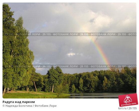Купить «Радуга над парком», фото № 29155, снято 2 сентября 2005 г. (c) Надежда Болотина / Фотобанк Лори