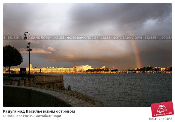 Радуга над Васильевским островом, фото № 142835, снято 1 сентября 2007 г. (c) Логинова Елена / Фотобанк Лори