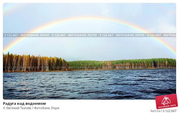 Купить «Радуга над водоемом», фото № 3122667, снято 3 октября 2009 г. (c) Евгений Ткачёв / Фотобанк Лори