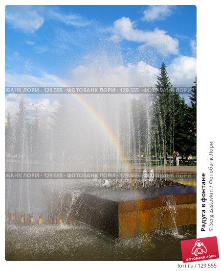 Купить «Радуга в фонтане», фото № 129555, снято 12 июня 2005 г. (c) Serg Zastavkin / Фотобанк Лори