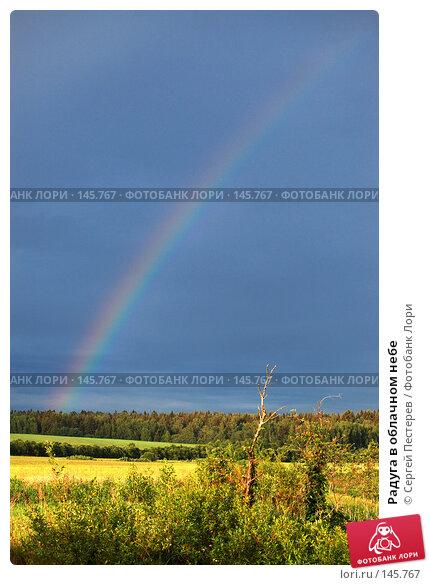 Радуга в облачном небе, фото № 145767, снято 16 июня 2007 г. (c) Сергей Пестерев / Фотобанк Лори