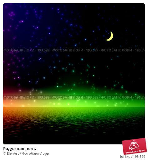Радужная ночь, иллюстрация № 193599 (c) ElenArt / Фотобанк Лори