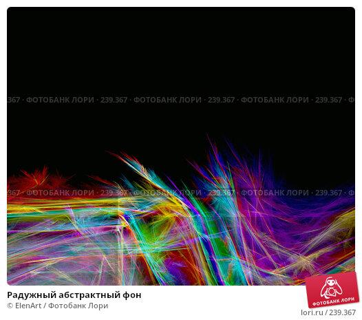 Радужный абстрактный фон, иллюстрация № 239367 (c) ElenArt / Фотобанк Лори
