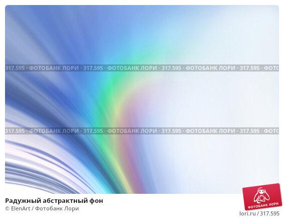 Радужный абстрактный фон, иллюстрация № 317595 (c) ElenArt / Фотобанк Лори