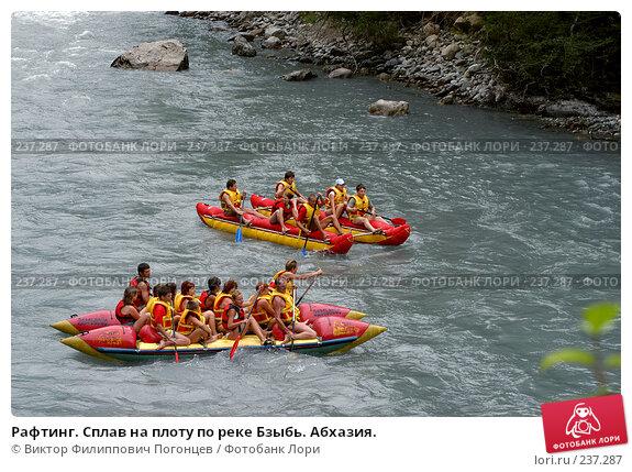 Купить «Рафтинг. Сплав на плоту по реке Бзыбь. Абхазия.», фото № 237287, снято 25 июля 2005 г. (c) Виктор Филиппович Погонцев / Фотобанк Лори