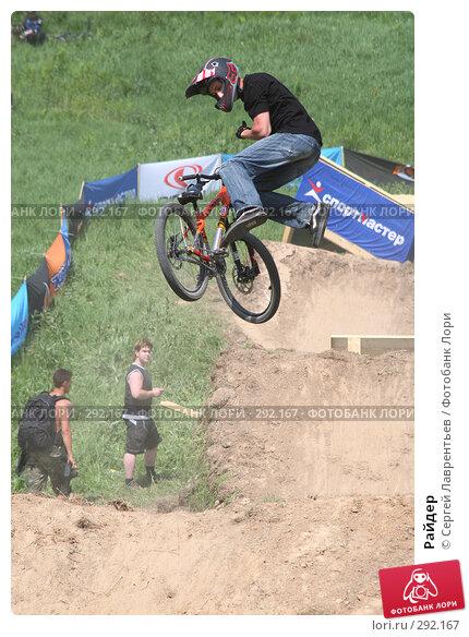 Райдер, фото № 292167, снято 27 мая 2007 г. (c) Сергей Лаврентьев / Фотобанк Лори