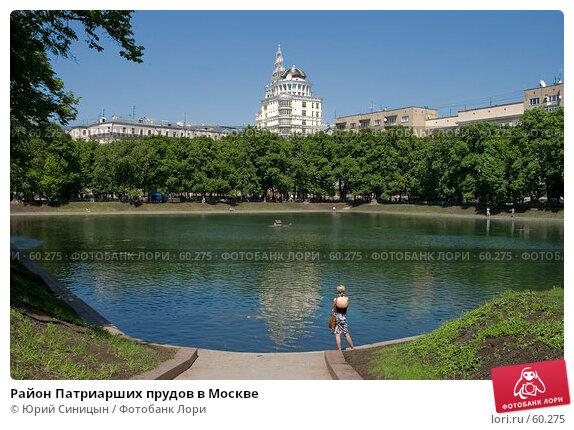 Район Патриарших прудов в Москве, фото № 60275, снято 26 мая 2007 г. (c) Юрий Синицын / Фотобанк Лори