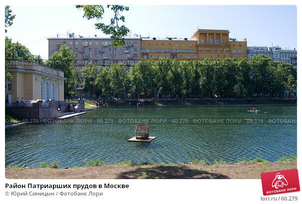 Район Патриарших прудов в Москве, фото № 60279, снято 26 мая 2007 г. (c) Юрий Синицын / Фотобанк Лори