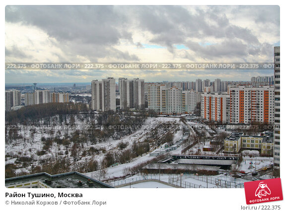 Купить «Район Тушино, Москва», фото № 222375, снято 4 марта 2008 г. (c) Николай Коржов / Фотобанк Лори