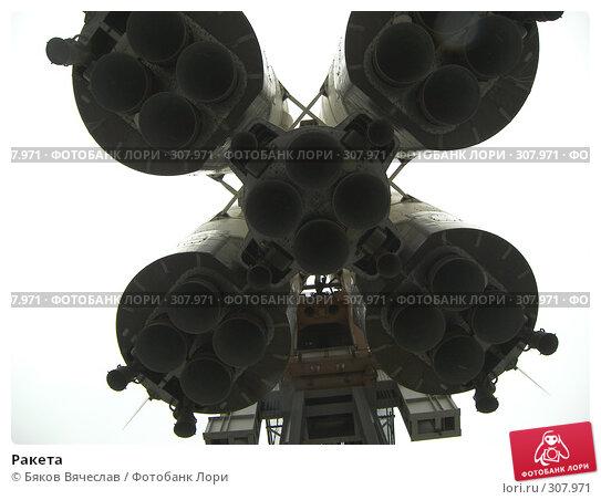 Ракета, фото № 307971, снято 15 апреля 2008 г. (c) Бяков Вячеслав / Фотобанк Лори