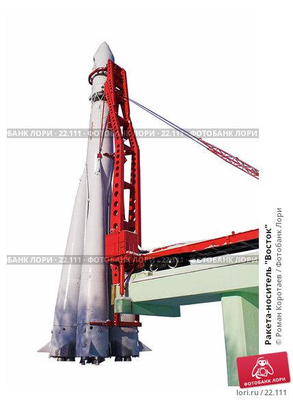 "Ракета-носитель ""Восток"", фото № 22111, снято 11 февраля 2007 г. (c) Роман Коротаев / Фотобанк Лори"