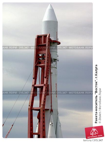 """Купить «Ракета-носитель """"Восток"""". г.Калуга», фото № 315347, снято 7 июня 2008 г. (c) ZitsArt / Фотобанк Лори"""