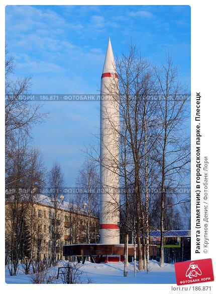 Ракета (памятник) в городском парке. Плесецк, фото № 186871, снято 29 марта 2017 г. (c) Крупнов Денис / Фотобанк Лори