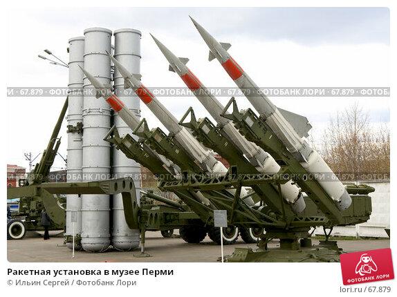 Ракетная установка в музее Перми, фото № 67879, снято 7 мая 2007 г. (c) Ильин Сергей / Фотобанк Лори