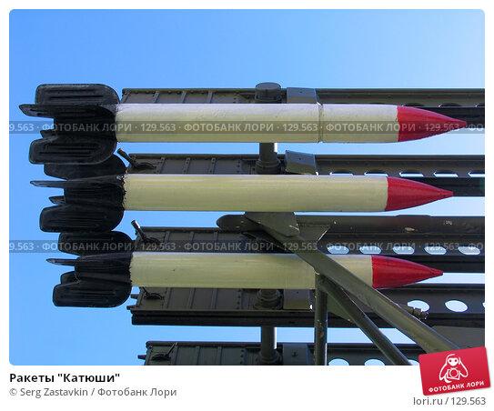 "Ракеты ""Катюши"", фото № 129563, снято 8 июня 2005 г. (c) Serg Zastavkin / Фотобанк Лори"