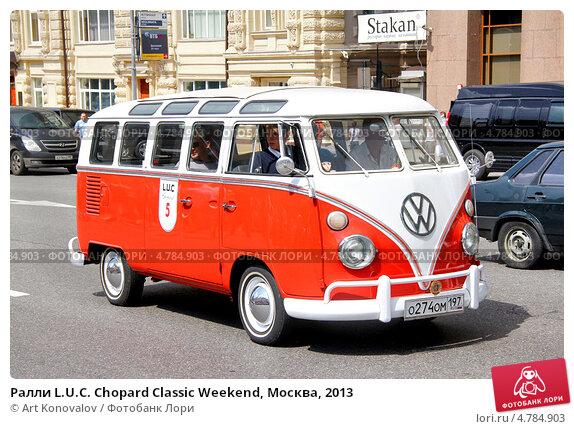 Купить «Ралли L.U.C. Chopard Classic Weekend, Москва, 2013», фото № 4784903, снято 2 июня 2013 г. (c) Art Konovalov / Фотобанк Лори