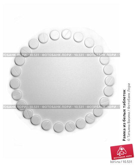 Рамка из белых таблеток, фото № 10531, снято 23 августа 2006 г. (c) Татьяна Васина / Фотобанк Лори
