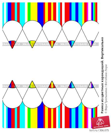 Рамка из цветных карандашей. Вертикально, иллюстрация № 306075 (c) Вера Тропынина / Фотобанк Лори