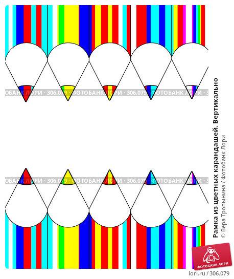 Рамка из цветных карандашей. Вертикально, иллюстрация № 306079 (c) Вера Тропынина / Фотобанк Лори