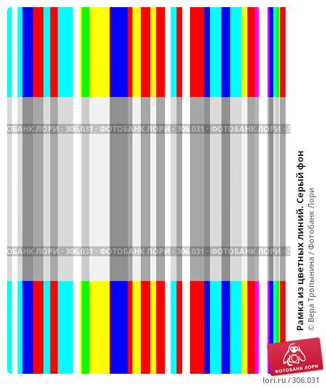 Рамка из цветных линий. Серый фон, иллюстрация № 306031 (c) Вера Тропынина / Фотобанк Лори
