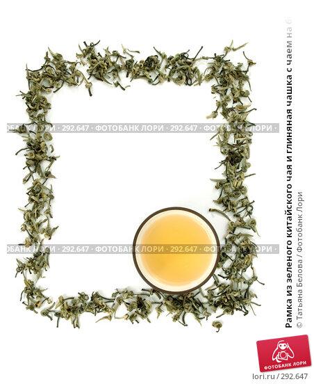 Купить «Рамка из зеленого китайского чая и глиняная чашка с чаем на белом фоне», фото № 292647, снято 10 мая 2008 г. (c) Татьяна Белова / Фотобанк Лори