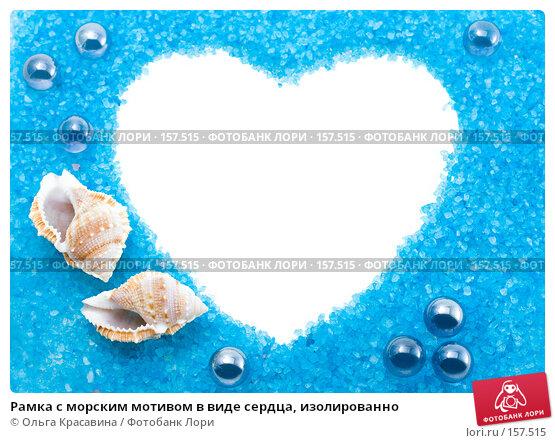 Рамка с морским мотивом в виде сердца, изолированно, фото № 157515, снято 17 октября 2007 г. (c) Ольга Красавина / Фотобанк Лори