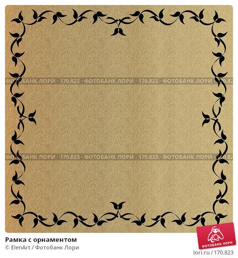 Рамка с орнаментом, иллюстрация № 170823 (c) ElenArt / Фотобанк Лори